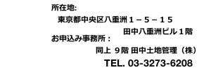 東京都中央区八重洲1-5-15田中八重洲ビル1階 TEL.03-3273-6208